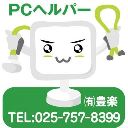 新潟県十日町周辺のパソコン修理・サポート・メンテナンス【PCヘルパー】