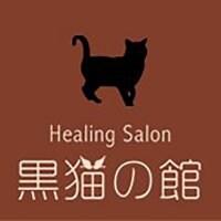 ヒーリングサロン『黒猫の館』Ray羅