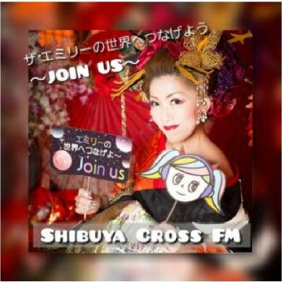 渋谷クロスFM  エミリーの世界へつなげよう〜JOIN US〜