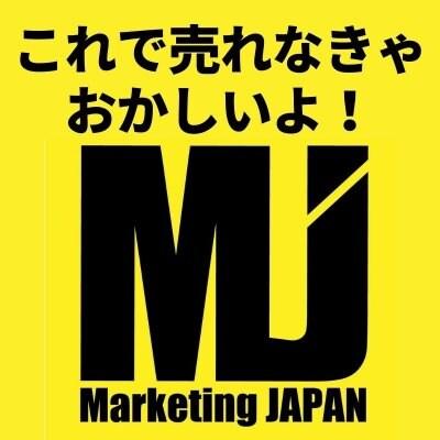 マジで商売繁盛【 MJマーケティングジャパン 】ツクツクショップの売上アップ