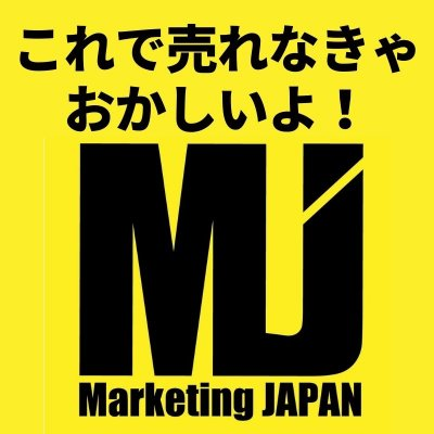 MJマーケティングジャパン