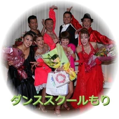 社交ダンス/大田区平和島/徒歩4分 ダンススクールもり