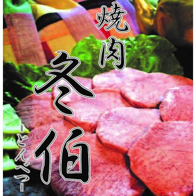 焼肉 冬伯(とんべつ)