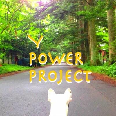 〜Y POWER PROJECT〜 愛と感謝と奇跡の酵素玄米ご飯炊き✨伝道師 …佐藤良樹