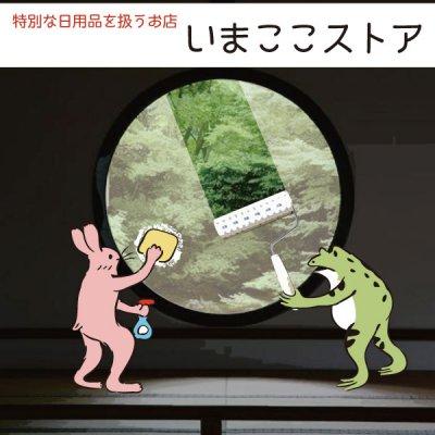 夏のセール【2+1】実施中! いまここストア