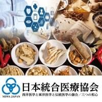 日本統合医療協会