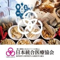 日本統合医療協会|メディカルアロマ