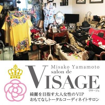 【完全予約制】横浜・おもてなしサロン「VISAGE」
