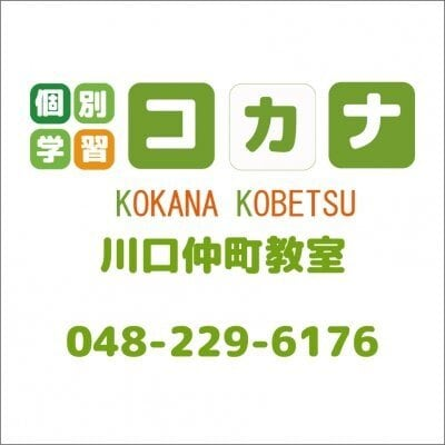 入会金21600円無料 当月分受講料無料 クーポン