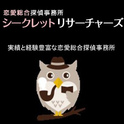 恋愛総合探偵事務所 シークレットリサーチャーズ