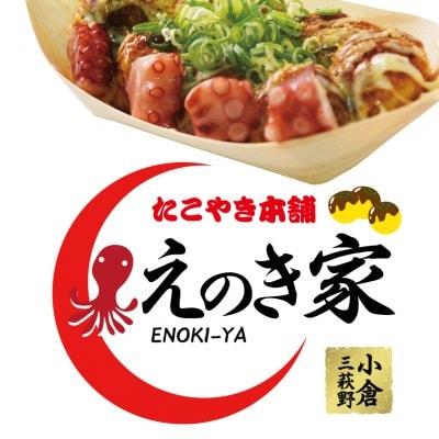 【無料クーポン】たこ焼き1皿無料クーポン【初回限定】