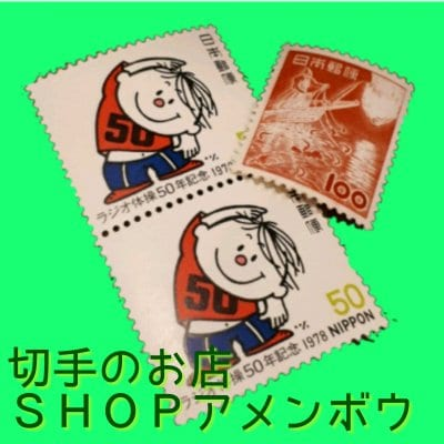 昔の珍しい切手のお店 SHOP アメンボウ//出張鈴木整体