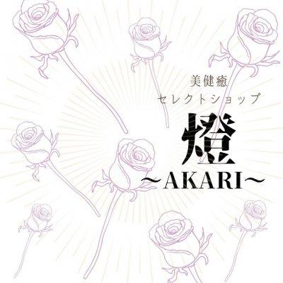 美健癒 燈〜AKARI〜