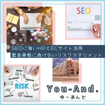You-And.(ユーアンド)