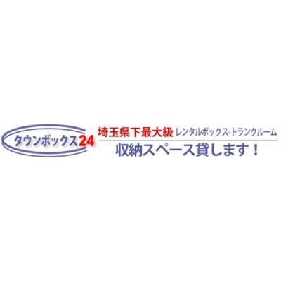 埼玉県坂戸のレンタルボックス・トランクルーム タウンボックス24
