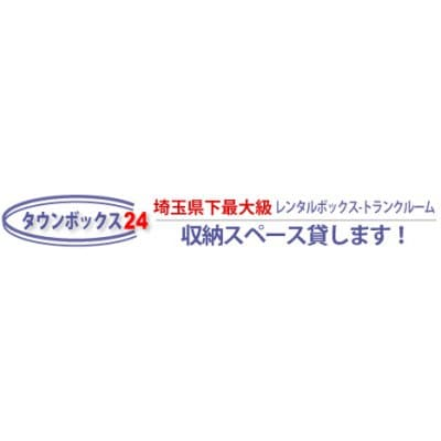 埼玉県坂戸のレンタルボックス・トランクルーム・貸し倉庫 タウンボックス24