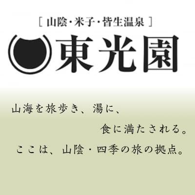 山陰の豪華客船「東光園」鳥取県米子市
