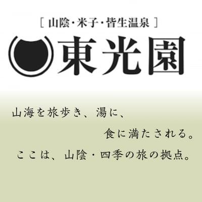 皆生温泉「東光園」鳥取県米子市