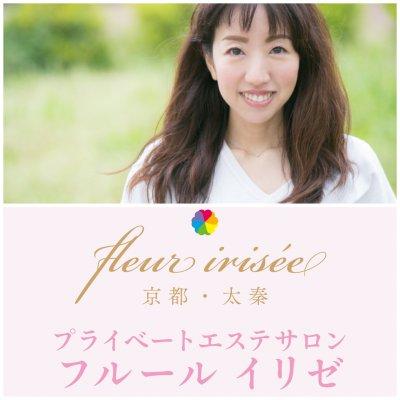 fleur irisee フルール イリゼ 〜ビューティストじゅじゅのお店〜