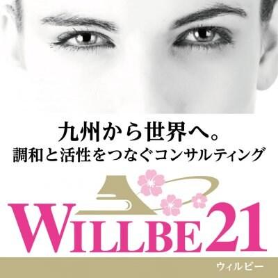 WILLBE21株式会社