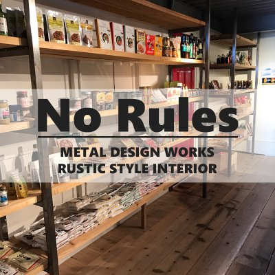 新潟のオーダーメイド家具/日用品の[No Rules] ノールール Rustic Style Interior
