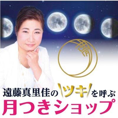 遠藤真里佳のツキを呼ぶ!月つきショップ