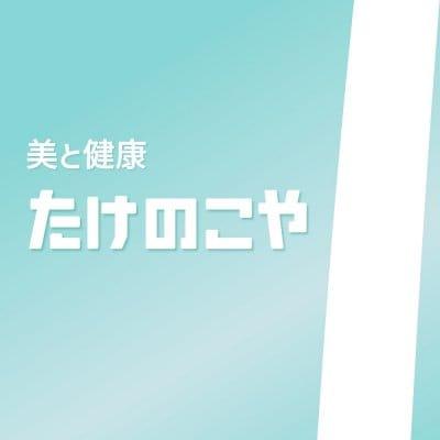 SUSHI BAR玄成×たまごやきcafé|大塚駅近くの玄米寿司と日本酒のお店