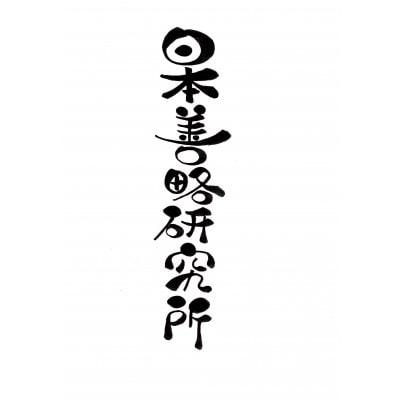 日本善略研究所