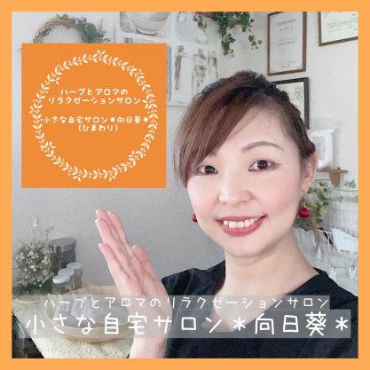 神奈川県相模原市|アロマリラクゼーション 小さな自宅サロン*向日葵*(ひまわり)