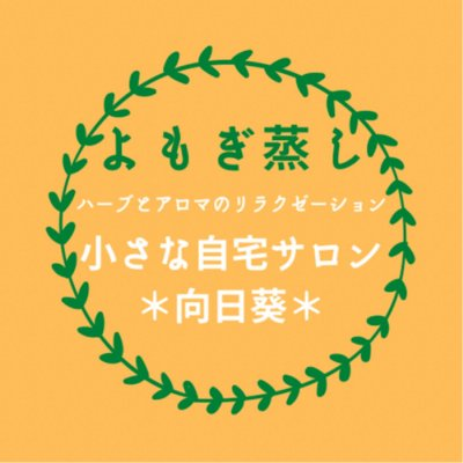 【神奈川県相模原市】ハーブとアロマのリラクゼーションサロン 小さな自宅サロン*向日葵*(ひまわり)|よもぎ蒸し・アロマトリートメント・フェイシャル