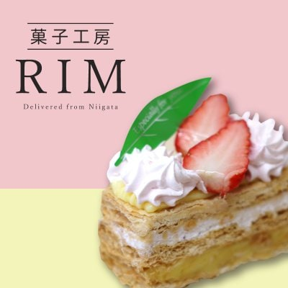 菓子工房 RIM (リム) 新潟県燕市のスイーツ/地元物産品