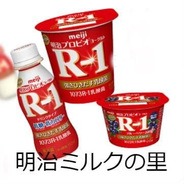 明治ミルクの里&ポニークリーニング三鷹新川店