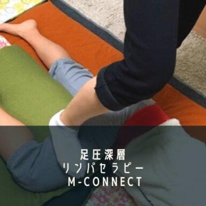 エムコネ|足圧深層リンパセラピー M-CONNECT (エムコネクト)|むくみと座骨神経痛に即効性ありの圧強めふみふみリンパセラピー|大阪貸切サロン、堀江、四ツ橋、なんば、奈良郡山