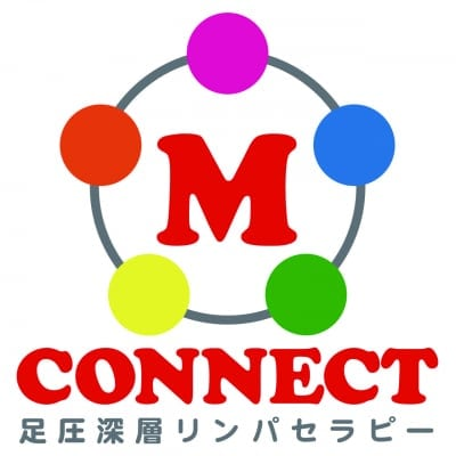 エムコネ 足圧深層リンパセラピー M-CONNECT ~エムコネクト~
