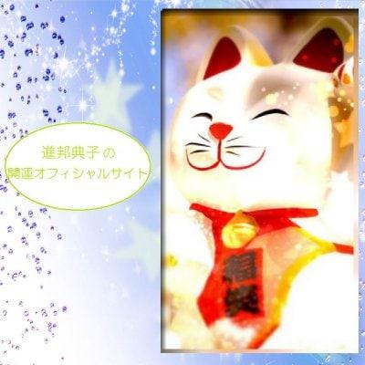 進邦典子の開運オフィシャルサイト