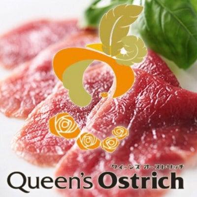 駝鳥(ダチョウ)肉&ジビエ通販専門店 畜産農家直送 Queen's Ostrich & Gibier