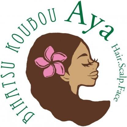 健康予防美容を提案する 《 美髪工房 Aya》  厚木・海老名