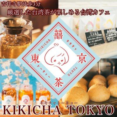 タピオカミルクティーが美味しい台湾茶カフェ/KIKICHA.TOKYO(キキチャトウキョウ)吉祥寺店