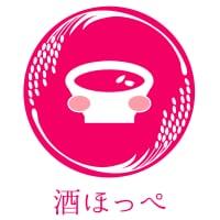 酒ほっぺ | 新潟プレミアム日本酒イベント