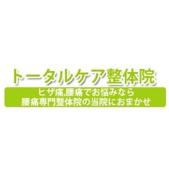 トータルケア整体院 五反田店