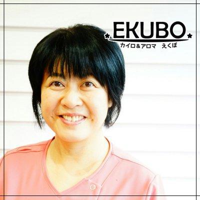 新潟市のカイロ&アロマ☆えくぼ☆