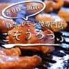 ごぞうろっぷ〜埼玉県加須市松村牧場直送!!香り豚一頭買い!豚ホルモン焼専門店〜