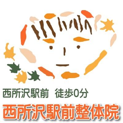 所沢市で自律神経失調症/不眠/頭痛/のお悩みは西所沢駅前整体院