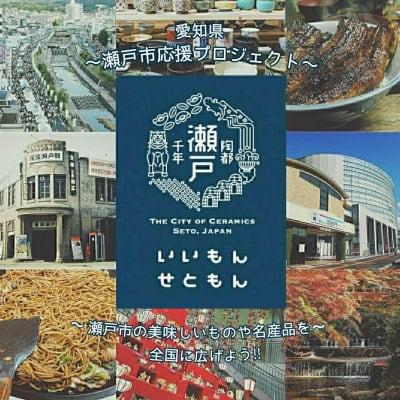 愛知県瀬戸市の美味しいものや名産品を全国に広げよう!!〜瀬戸市活性化プロジェクト〜