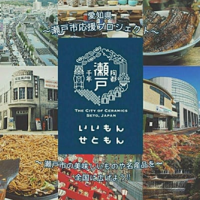 愛知県瀬戸市の美味しいものや名産品を全国に広げよう!!〜瀬戸市応援プロジェクト〜