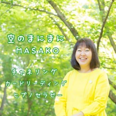 空のまにまに MASAKO