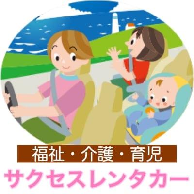 子育てママ向けレンタカー「ママドラ®︎」|介護・福祉車両|格安|サクセスレンタカー