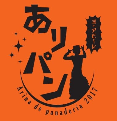 JR新小岩駅/ルミエール商店街/焼きたてパンのお店/ありパン-Arina de panaderia-