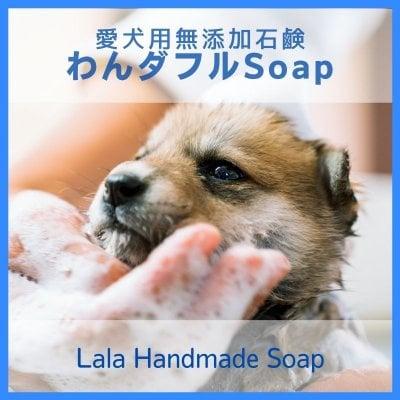 可愛いワンチャンに手作り石鹸/ハンドメイドソープ/岡山市/Lala Handmade Soap