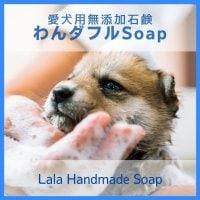 手作り石鹸教室とフラワーレメディのお店/ハンドメイドソープ/フラワーレメディ/岡山市/Lala Handmade Soap